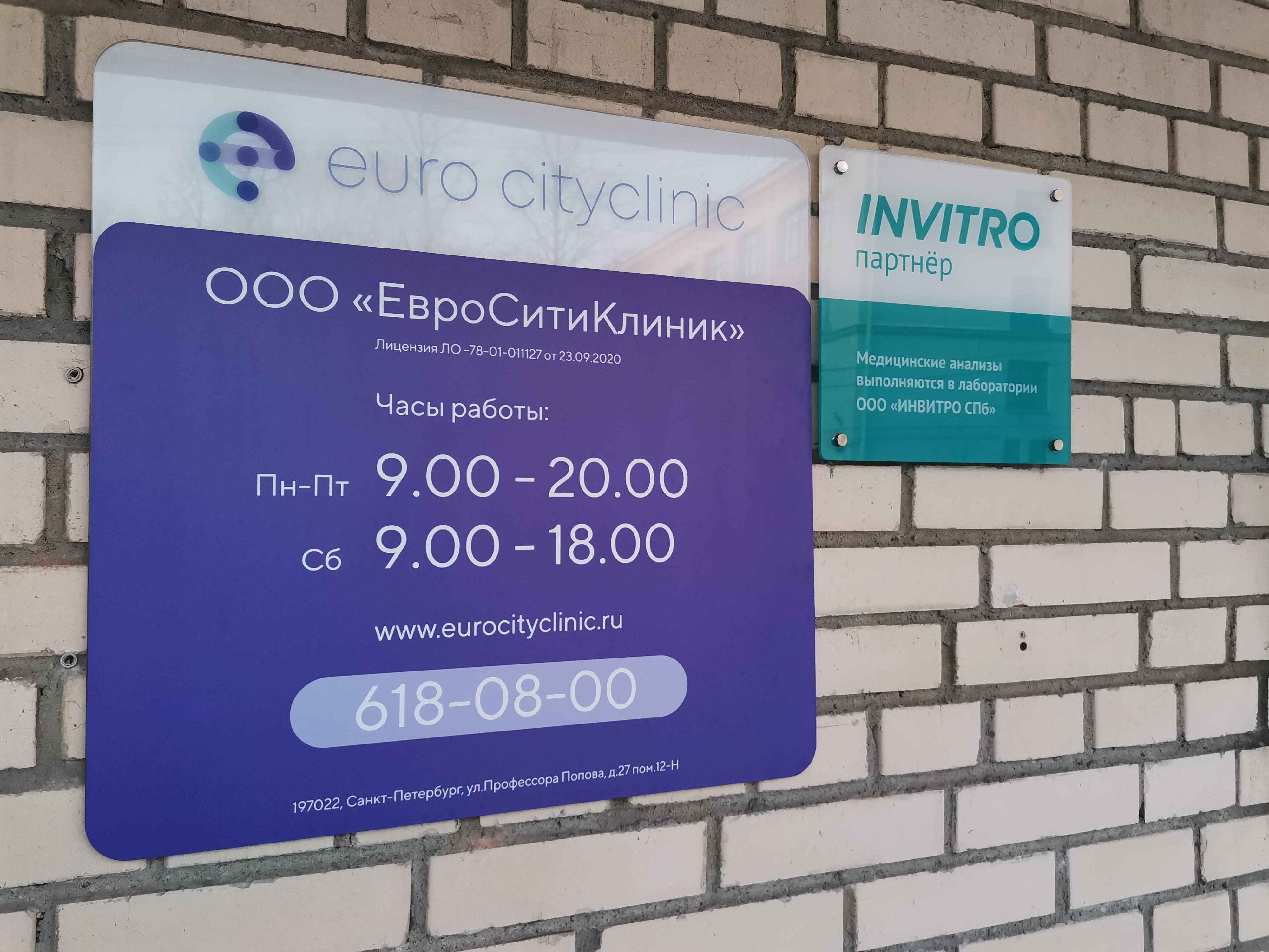 ЕвроСитиКлиник