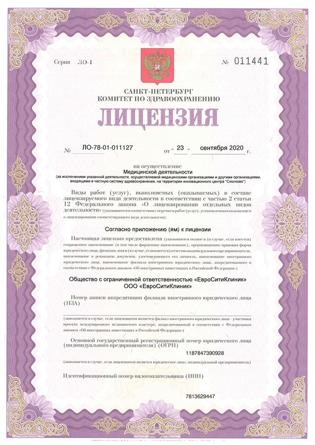 Лицензия ЛО-78-01-011127 на осуществление медицинской деятельности от 23.09.2020г.