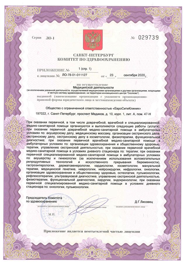 Приложение №1 (стр.1) к лицензии ЛО-78-01-011127 от 23.09.2020г.