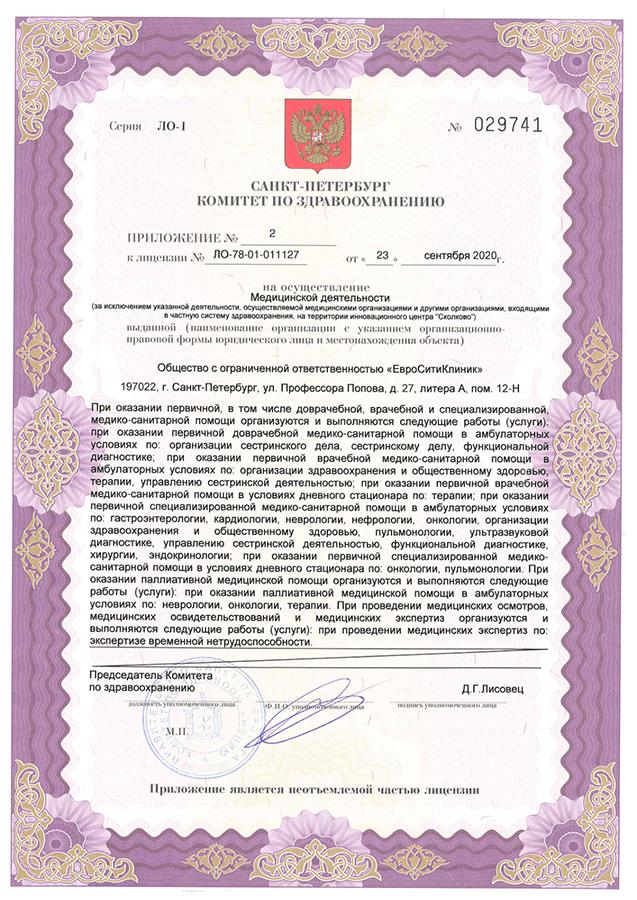 Приложение №2 к лицензии ЛО-78-01-011127 от 23.09.2020г.